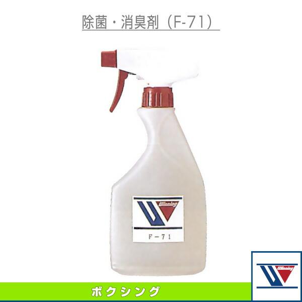除菌・消臭剤(F-71)