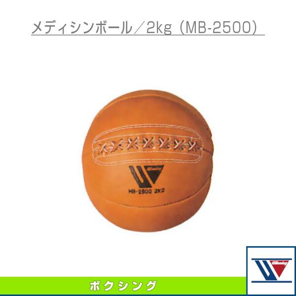 メディシンボール/2kg(MB-2500)
