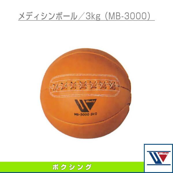 メディシンボール/3kg(MB-3000)