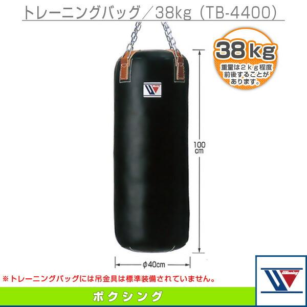 [送料別途]トレーニングバッグ/38kg(TB-4400)