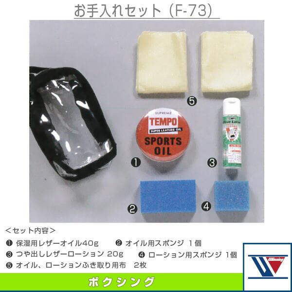 お手入れセット(F-73)