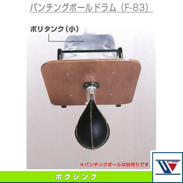 [送料お見積り]パンチングボールドラム(F-83)