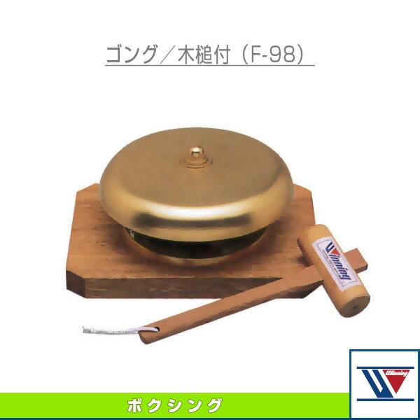 ゴング/木槌付(F-98)