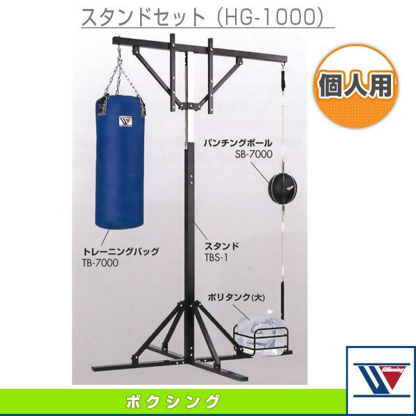 [送料別途]スタンドセット(HG-1000)