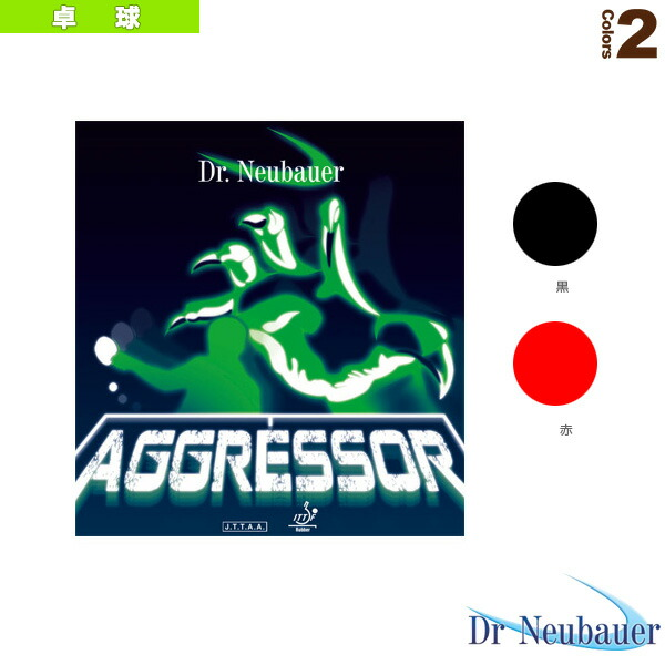 Dr.Neubauer アグレッサー/AGGRESSOR(1164)