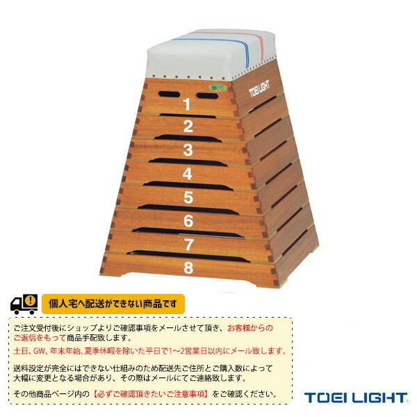 [送料別途]跳び箱ST8段小型/小学校向(T-2697)