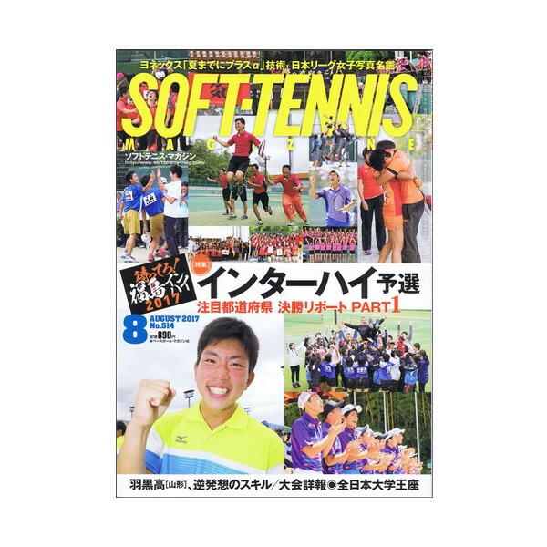 ソフトテニスマガジン 2017年8月号(BBM0591708)