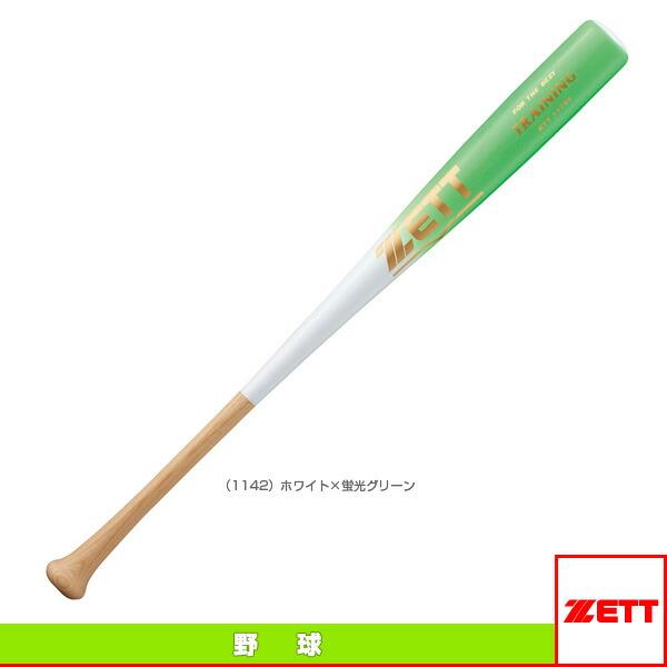 トレーニングバット/木製/実打撃可能(BTT71780)
