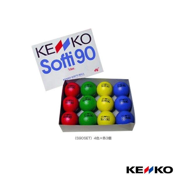 ケンコーソフティボール90/4色12個セット(S90SET)