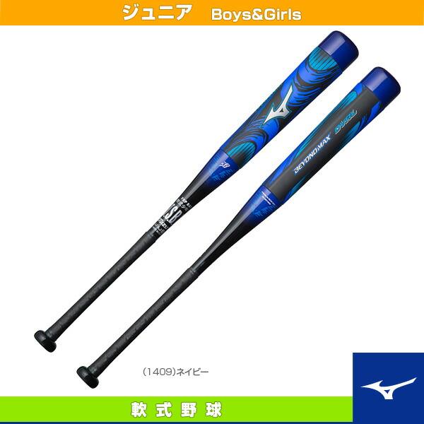 ビヨンドマックス オーバル/79cm/平均560g/少年軟式用FRP製バット(1CJBY12879)