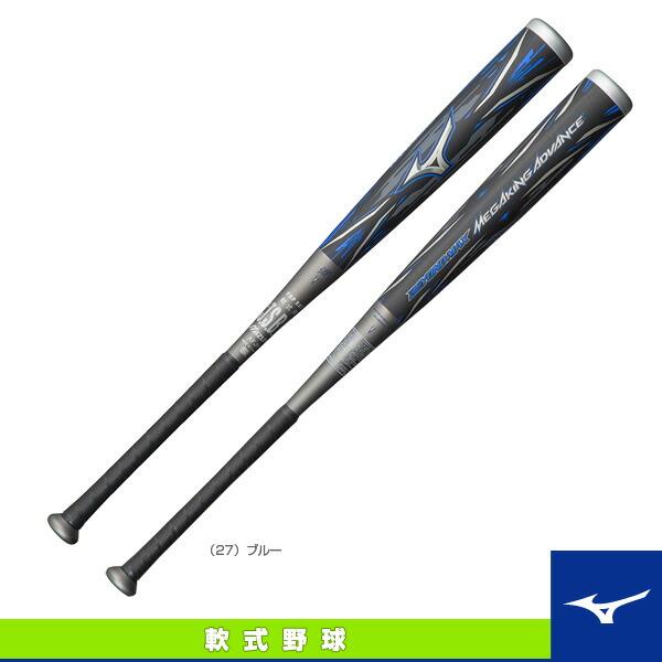 ビヨンドマックス メガキング アドバンス/83cm/平均700g/軟式用FRP製バット(1CJBR13183)