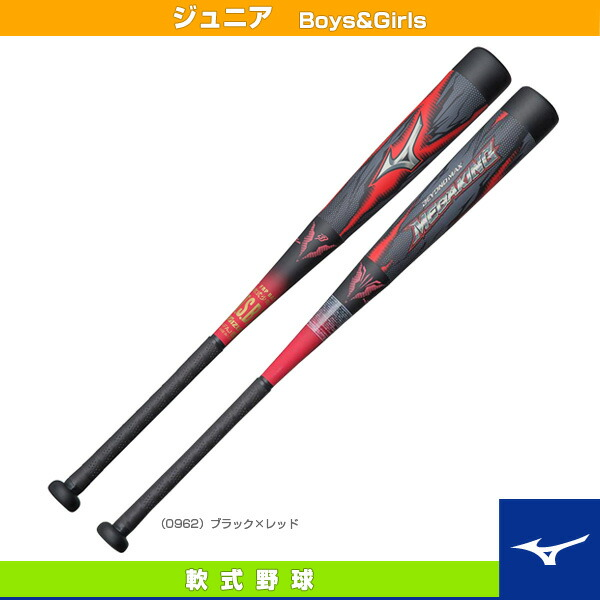 ビヨンドマックス メガキング ミドル/79cm/平均580g/少年軟式用FRP製バット(1CJBY12679)