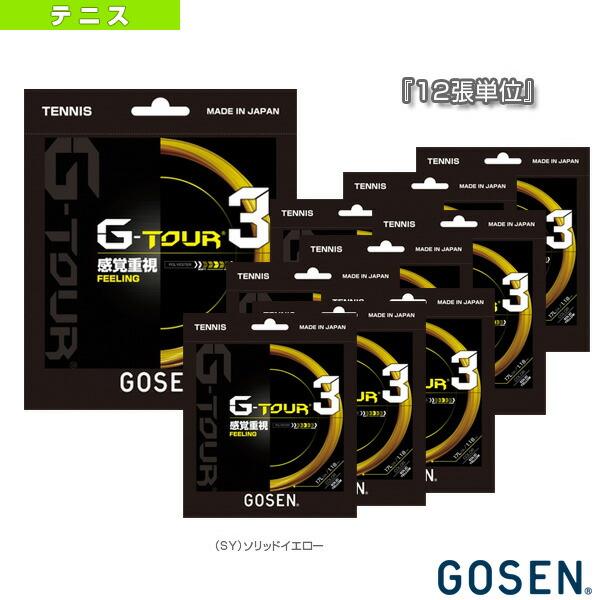 『12張単位』G-TOUR3/ジー・ツアー・スリー(TSGT30/TSGT31/TSGT32)