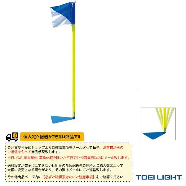 [送料別途]コーナーフラッグスタンドS4(B-3966)