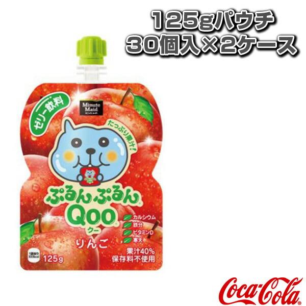 【送料込み価格】ミニッツメイド ぷるんぷるんQoo りんご 125gパウチ/30個入×2ケース(930152)