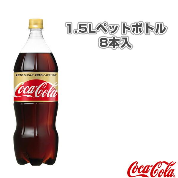 【送料込み価格】コカ・コーラゼロカフェイン 1.5Lペットボトル/8本入(44923)