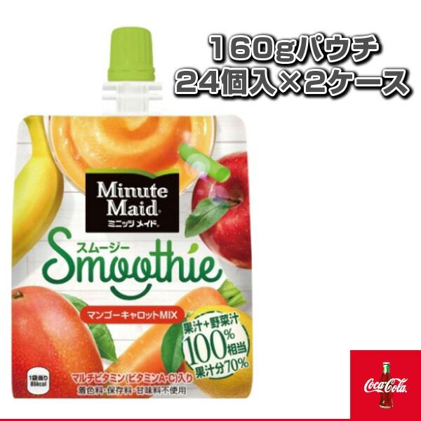 【送料込み価格】ミニッツメイド スムージーマンゴーキャロットMIX 160gパウチ/24個入×2ケース(43196)