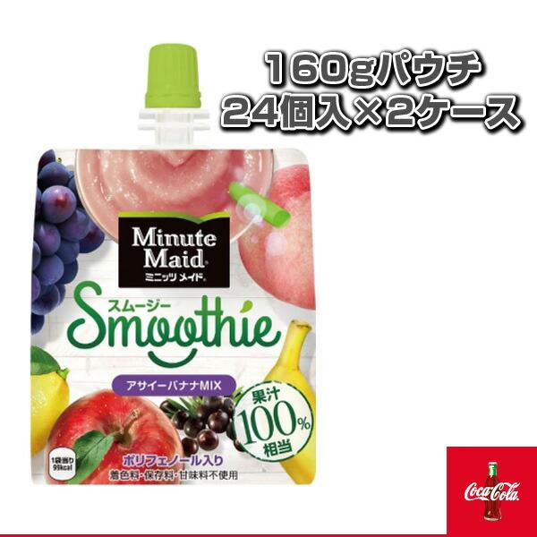 【送料込み価格】ミニッツメイド スムージーアサイーバナナMIX 160gパウチ/24個入×2ケース(43197)