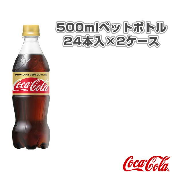 【送料込み価格】コカ・コーラゼロカフェイン 500mlペットボトル/24本入×2ケース(44922)