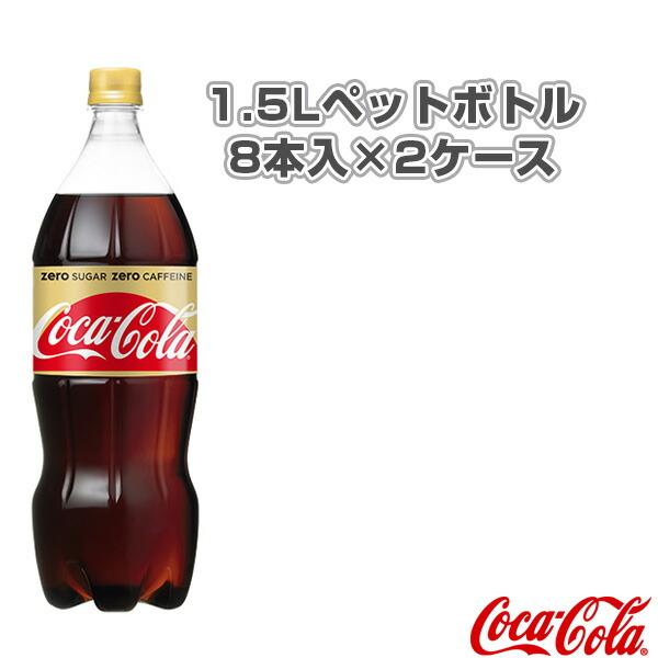 【送料込み価格】コカ・コーラゼロカフェイン 1.5Lペットボトル/8本入×2ケース(44923)
