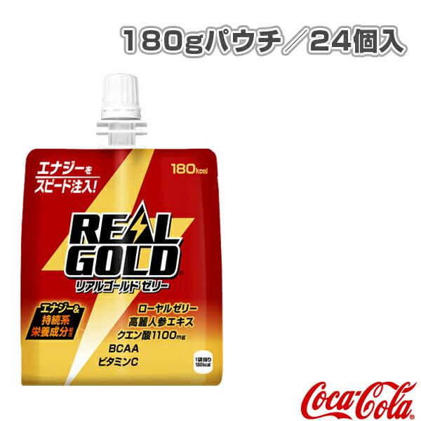 【送料込み価格】リアルゴールドゼリー 180gパウチ/24個入(930153)
