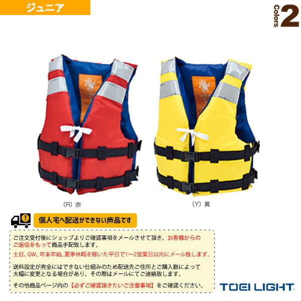 [送料別途]ライフジャケットTK210Y/ジュニアサイズ(B-2424)