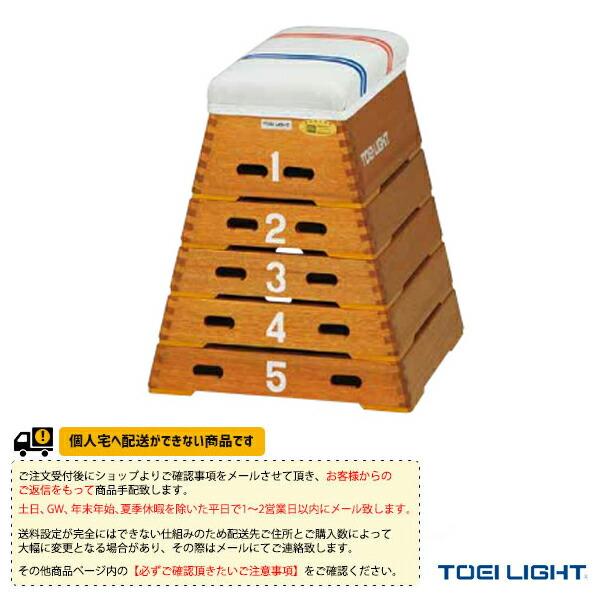 [送料別途]跳び箱ST5段(上部ライン無)/小学校向(T-1859)