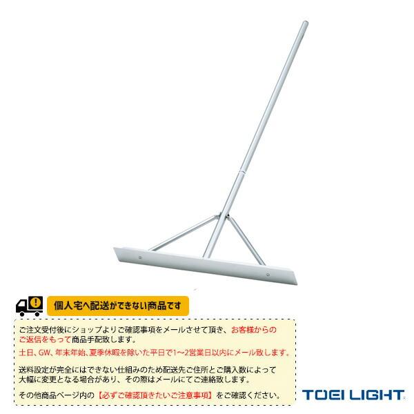 [送料別途]アルミレーキSS80/平(G-1694)