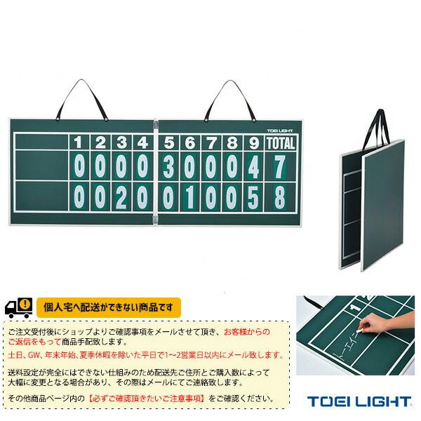 [送料別途]ハンディー野球得点板(B-2467)
