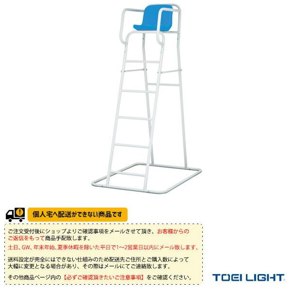 [送料別途]アルミ審判台KS185/屋外用(B-2493)
