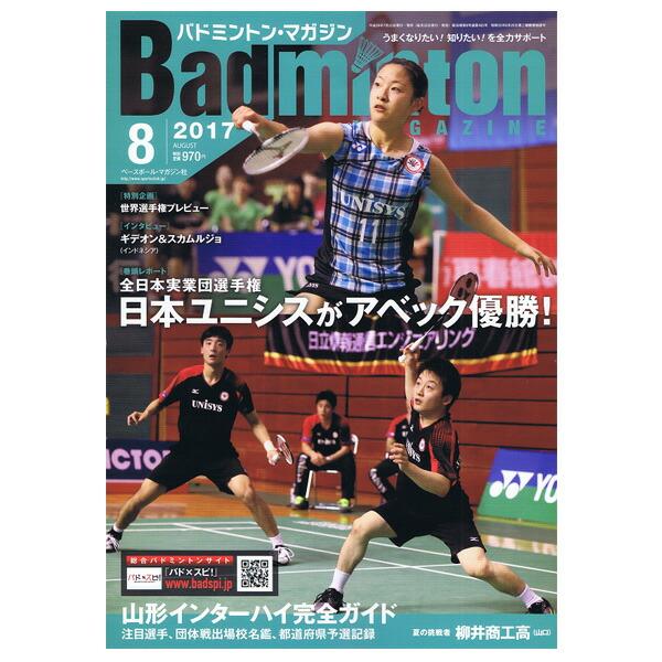 バドミントンマガジン 2017年8月号(BBM0351708)