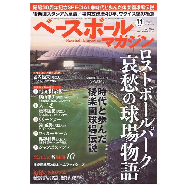 ベースボールマガジン 2017年11月号(BBM0711711)