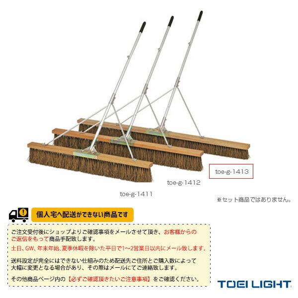 [送料別途]コートブラシS180S-H(G-1413)