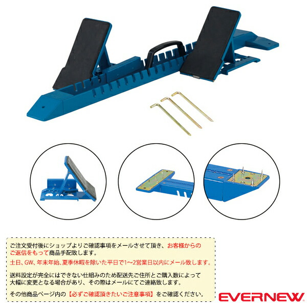 [送料別途]平行連結式スタブロ スーパー2/日本陸上競技連盟検定品/全天候・シンダー(土)兼用(EGA023)