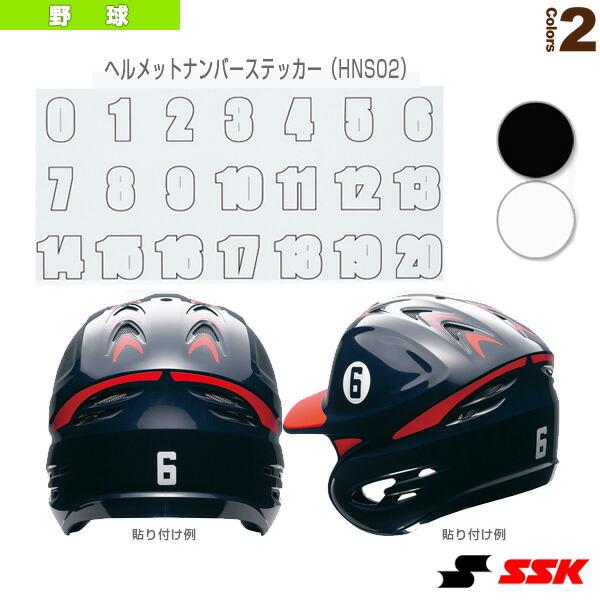 ヘルメットナンバーステッカー(HNS02)
