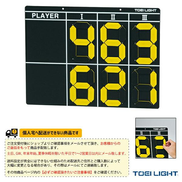 [送料別途]テニススコアボード3(B-3977)