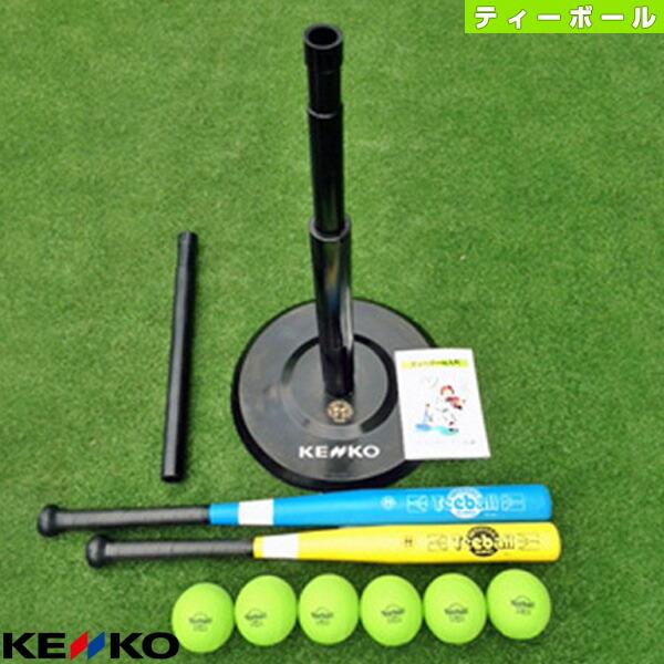 ケンコーティーボール 12インチセットBK(KTS12-BK)