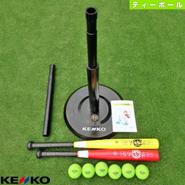 ケンコーティーボール 9インチセットBK(KTS9-BK)