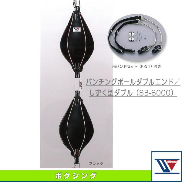 パンチングボールダブルエンド/しずく型ダブル(SB-8000)