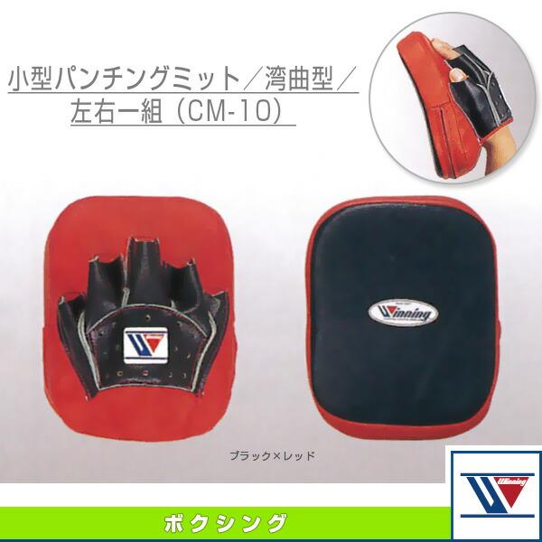 小型パンチングミット/湾曲型/左右一組(CM-10)