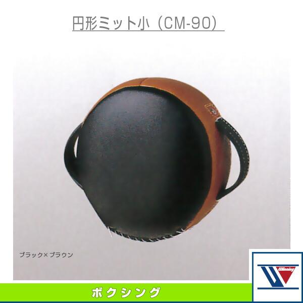 円形ミット小(CM-90)