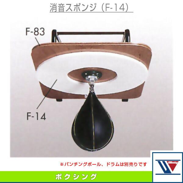 消音スポンジ(F-14)