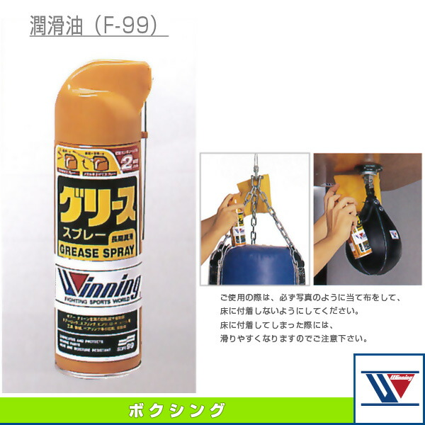潤滑油(F-99)