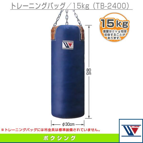 [送料別途]トレーニングバッグ/15kg(TB-2400)