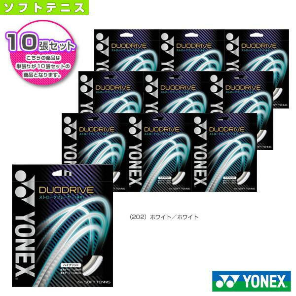 『10張単位』デュオドライブ/DUO DRIVE(SGDD)