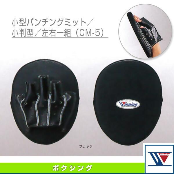 小型パンチングミット/小判型/左右一組(CM-5)