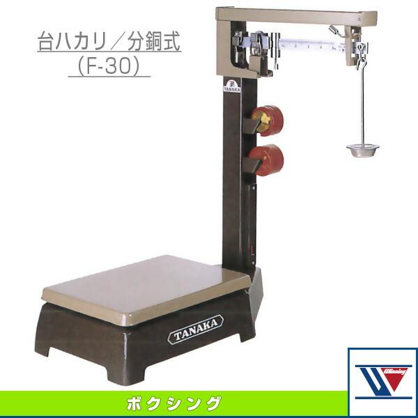 [送料お見積り]台ハカリ/分銅式(F-30)