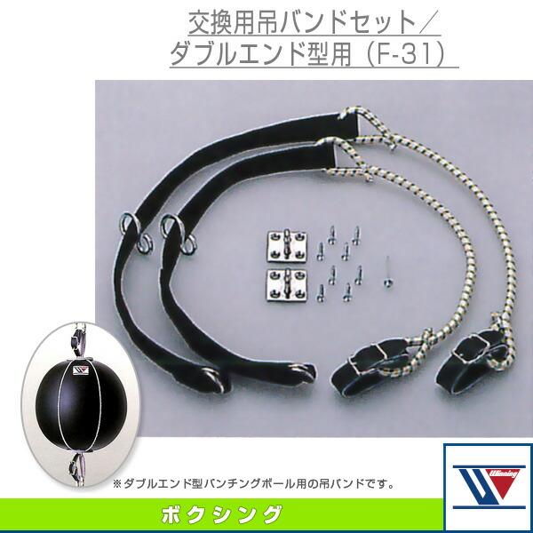 交換用吊バンドセット/ダブルエンド型用(F-31)