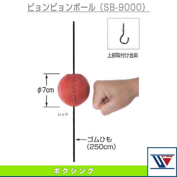 ビョンビョンボール(SB-9000)
