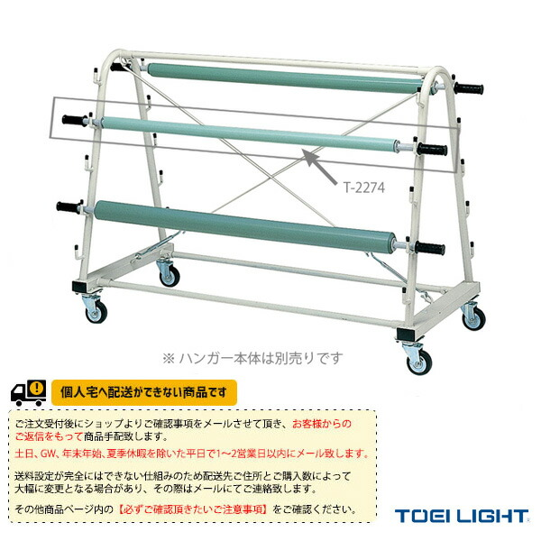 [送料別途]フロアシート巻取芯棒/T-1933・T-2272・T-2543専用(T-2274)
